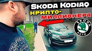 ШКОДА КОДИАК 2019 1.4 турбо 150лс DSG / Skoda Kodiaq тест драйв, обзор
