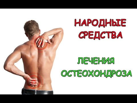 Симптомы грудного остеохондроза, признаки, лечение
