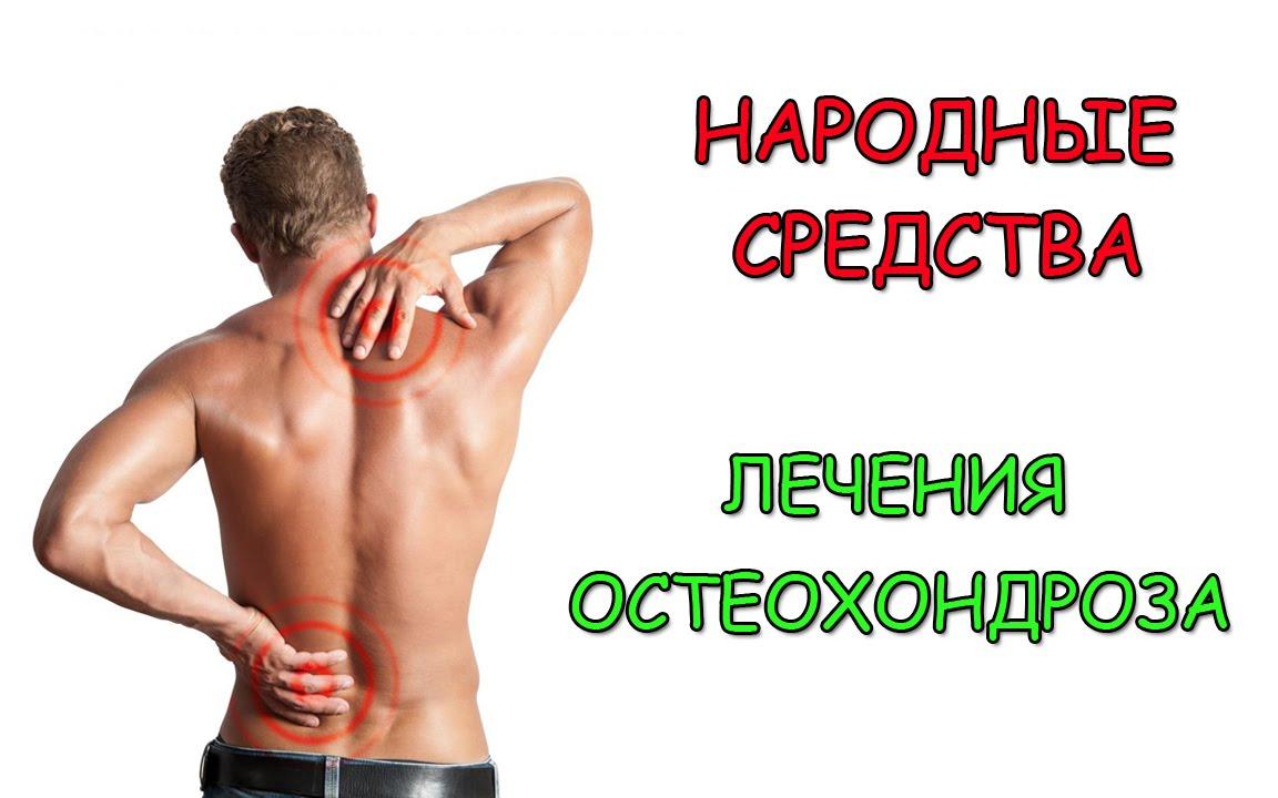 Какие упражнения нельзя при поясничном остеохондрозе