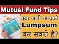 क्या अभी आपको Lumpsum करना चाहिए | Lumpsum Investment In Mutual Funds | Mutual Funds Tips