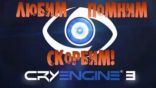DENUVO!Crytek убрала защиту с VR Game The Climb!Crytek закроется?