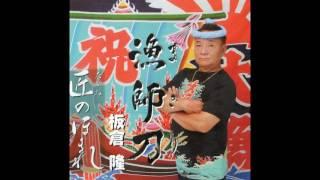 2016.08.25に公開 ・板倉隆は作詞・作曲の先生および多数の人の協力で、C...
