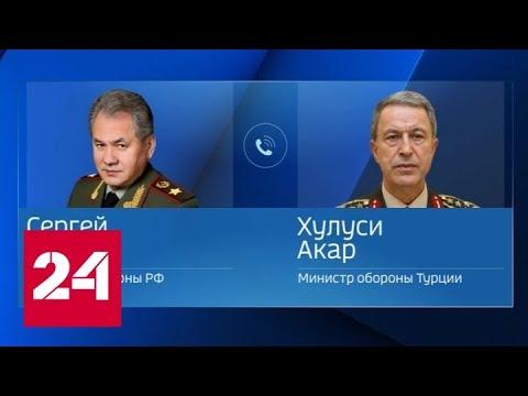 Министры обороны России
