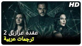 عقدة عزازيل 2   فيلم رعب تركي حلقة كاملة (مترجم با