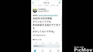 朝鮮半島情勢の悪化に伴い平昌五輪参加辞退示唆相次ぐ!!