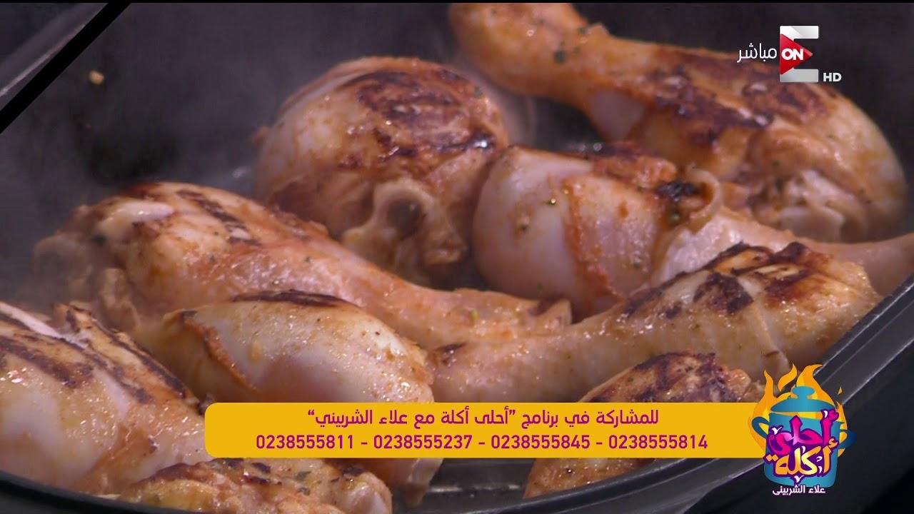 أحلى أكلة طريقة عمل دبابيس دجاج بصوص الطماطم الشيري مع الشيف علاء الشربيني Youtube