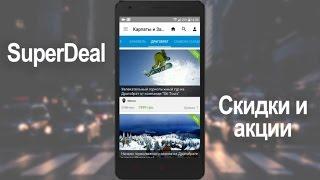 Обзор SuperDeal – все скидки и акции в одном приложении - Keddr.com