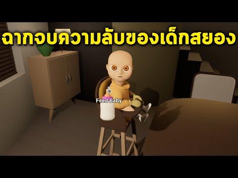 ฉากจบลับเกมพี่เลี้ยงเด็กผีบราว์นี้? The Baby In Yellow Ending \u0026 Horror Game