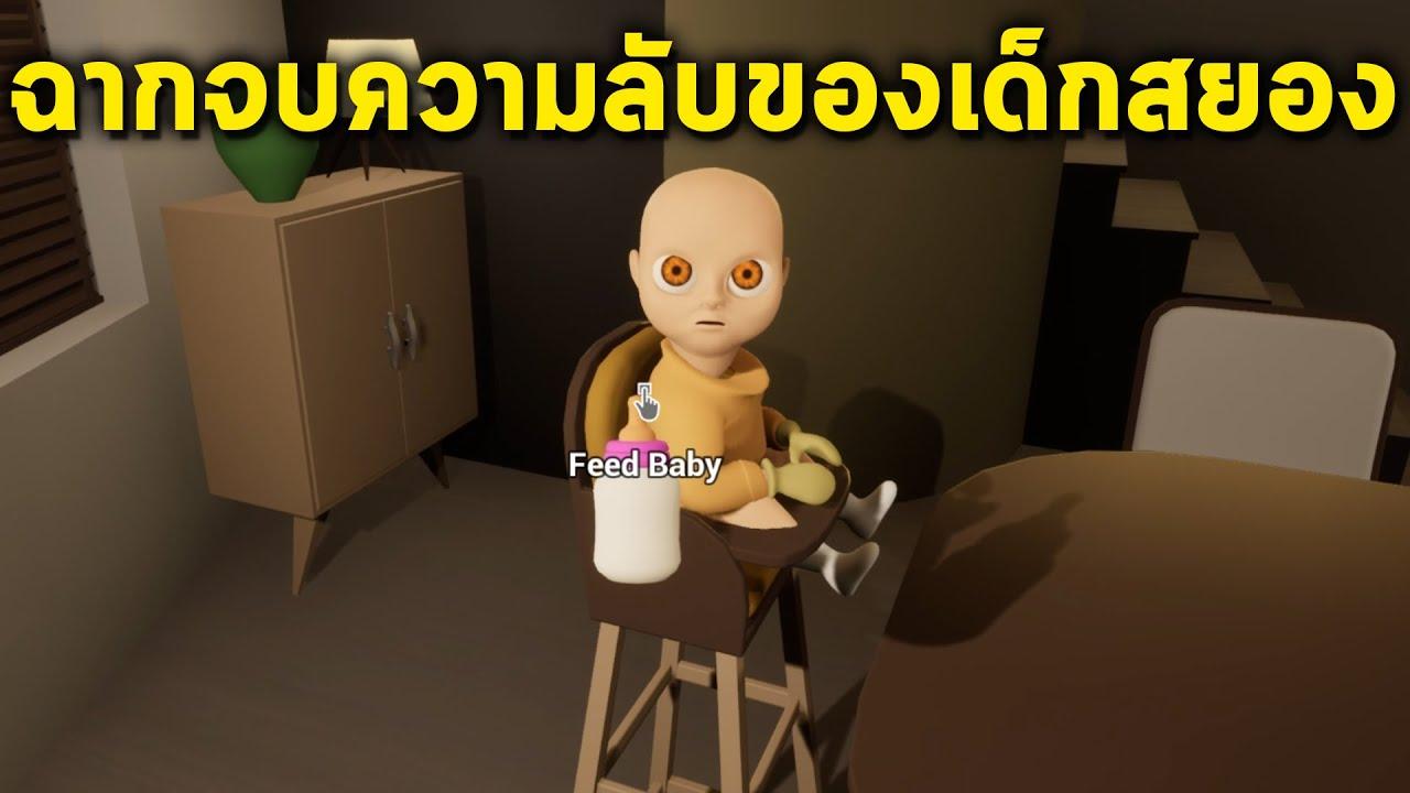 ฉากจบลับเกมพี่เลี้ยงเด็กผีบราว์นี้? The Baby In Yellow Ending & Horror Game