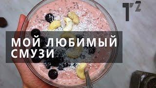 МОЙ ЛЮБИМЫЙ СМУЗИ (КЛУБНИКА И БАНАНЫ) • питание после тренировки ⚫ Таша Топорова