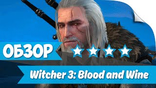 ► Обзор Witcher 3: Blood and Wine
