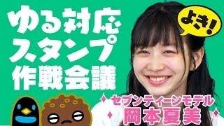 ティーンのNo.1雑誌『Seventeen(セブンティーン)』専属モデルの岡本夏美...