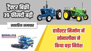 साप्ताहिक समाचार   खेती व ट्रैक्टर उद्योग की प्रमुख ख़बरें   सब्सिडी योजनाएं