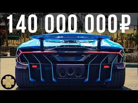 Самая дорогая Ламба в мире – 140 млн рублей за 770-сильную Lamborghini Centenario #ДорогоБогато №36