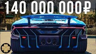 Самая дорогая Ламба в мире – 140 млн рублей за 770-сильную Lamborghini Centenario #ДорогоБогато №35