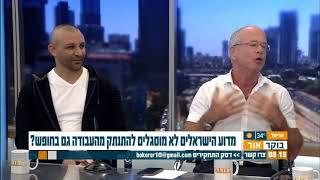 """איתן מאירי בראיון: מדוע ישראלים לא מתנתקים מהעבודה גם בחופש? """"בוקר אור"""" ערוץ 10"""