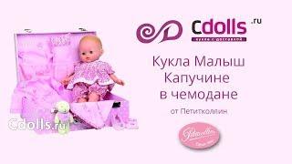 Кукла Капучине в чемодане от Петитколлин