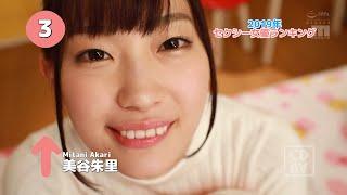 【2019年】年間セクシー女優ランキングBEST100