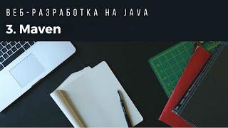 Веб-разработка на Java. Урок 3. Maven.