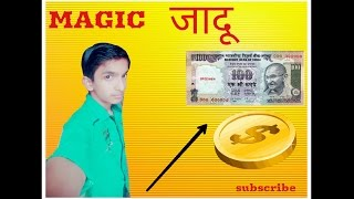 Paper or 100 rupee simple magic tricks in hindi by nikkey