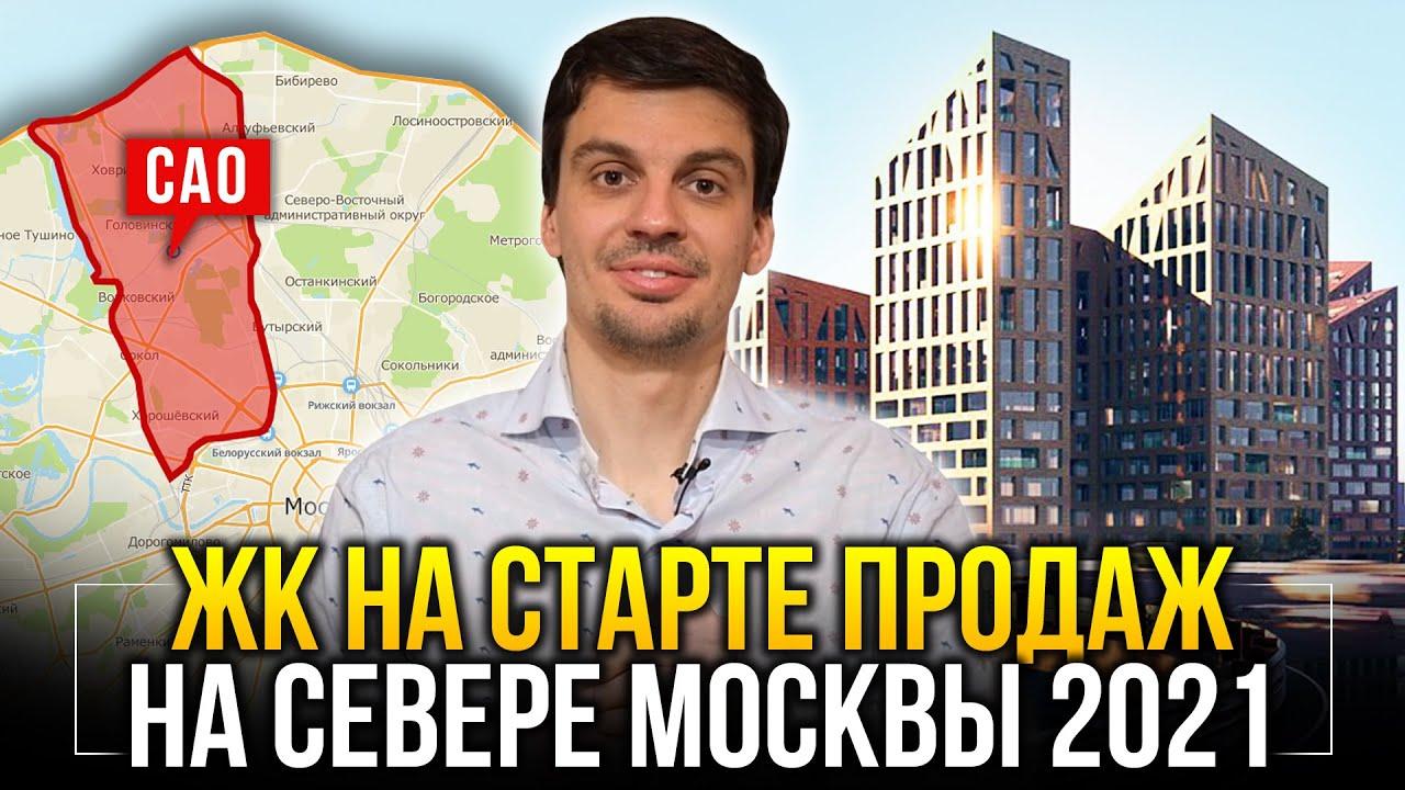 Новостройки на старте продаж на севере Москвы - ЖК САО 2021