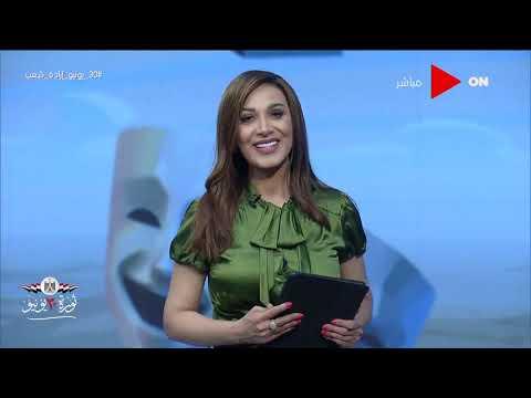 صباح الخير يا مصر -  النشرة الفنية واخبار الفن والفنانين - السبت 4 يوليو 2020
