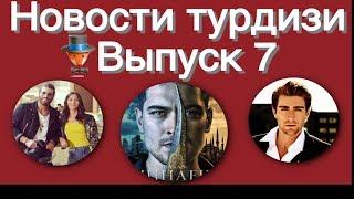 Новости турдизи  Выпуск 7  #Teammy