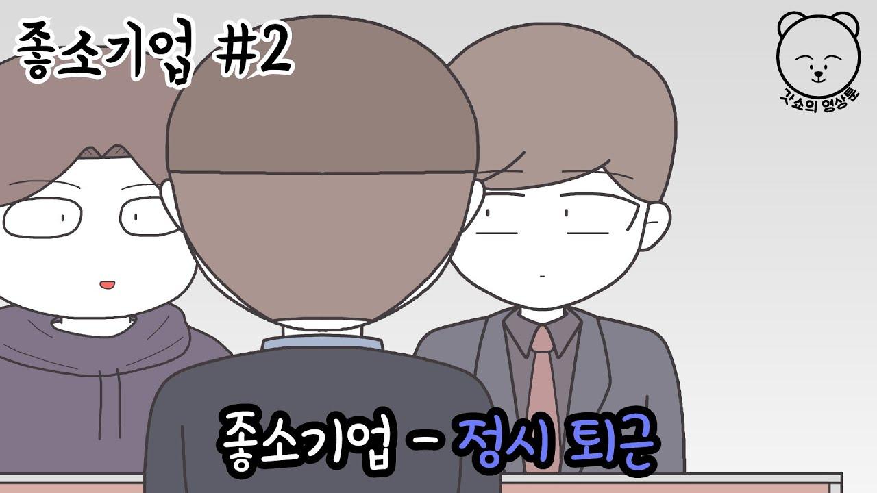 좋소기업#2] 좋소기업 - 퇴근 | 갓쇼의 영상툰