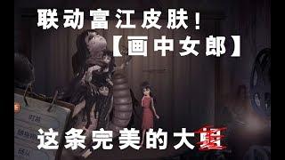 梦之女巫联动富江皮肤!【画中女郎】!这条完美的蛆,哦不,完美的大长虫!