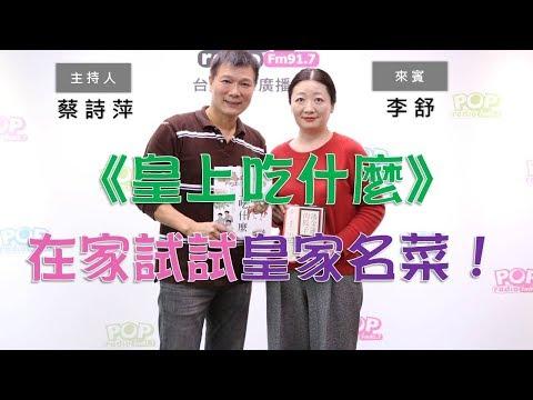 2019-06-26《POP大國民》蔡詩萍 專訪 作家 李舒