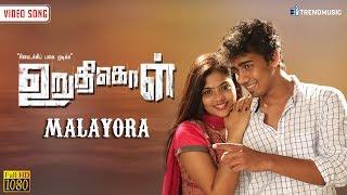 Malaiyora Seemaiyele Song   Uruthikol   Kishore, Megana   Ayyanar   Trend Music