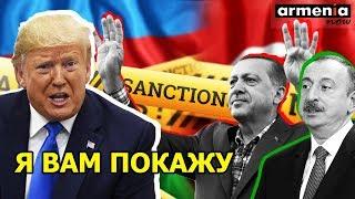 США запихивает Турцию и Азербайджан обратно в бутылку: ресурс противодействия Анкары ограничен