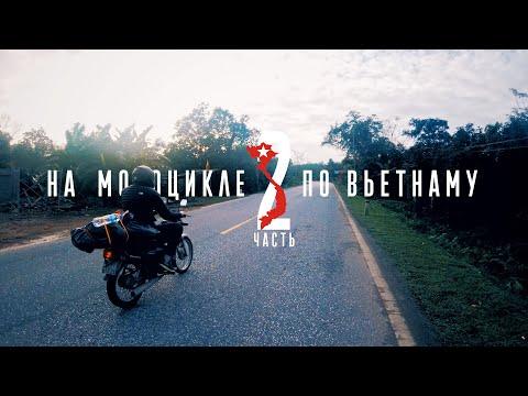 Путешествие на мотоцикле по Юго-Восточной Азии. Вьетнам, часть 2