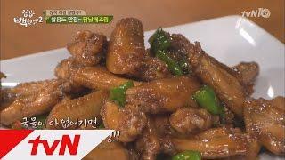 tvnzipbob2 초간단 ′닭날개 조림′ 만드는 황금레시피 대공개! 160712 EP.17
