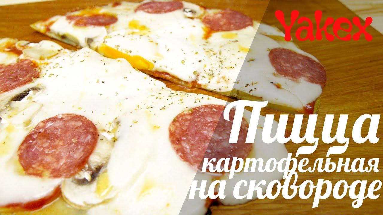 рецепт пиццы на картофельной основе