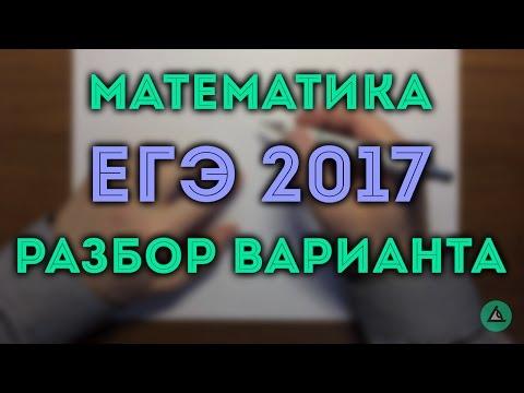 Егэ по математике 2017 профильный уровень видеоуроки