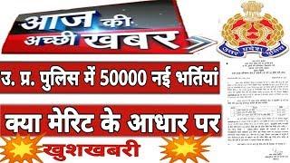 up police new 50000 bharti,upp new 50000 bharti 2019,मेरिट से या परीक्षा से,new update,latest news 🔥