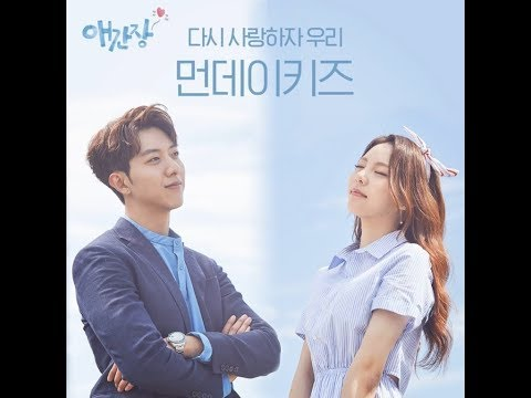 Let's love again – Monday Kiz (OST My First Love Part 1)