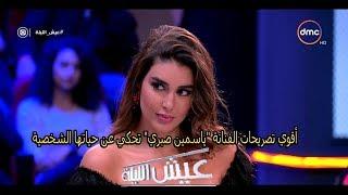 أقوي تصريحات الفنانة ' ياسمين صبري ' وتحكي عن حياتها الشخصية ... #عيش_الليلة