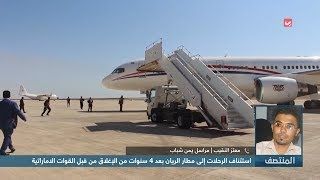استئناف الرحلات إلى مطار الريان بعد 4 سنوات من الإغلاق من قبل القوات الاماراتية
