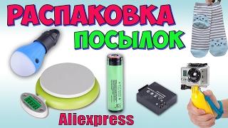 Розпакування 9 посилок з Aliexpress ♦ акум 18650 Panasonic, ваги 5кг, світильник в намет 3W LED.