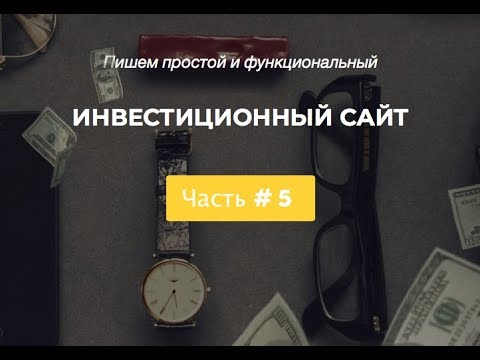 Пишем инвестиционный сайт (HYIP). Вывели тарифы на главной. Мелкие доработки. Часть #5