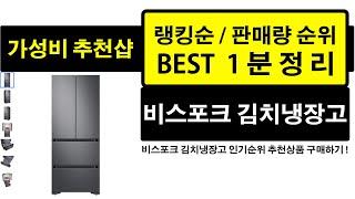 가성비 비스포크 김치냉장고 판매량 랭킹 순위 TOP 1…