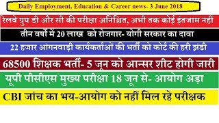 Daily Employment Education and Career news- 3 June 2018