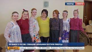 По обмену в Россию. Словацкие школьники посетили Люберцы