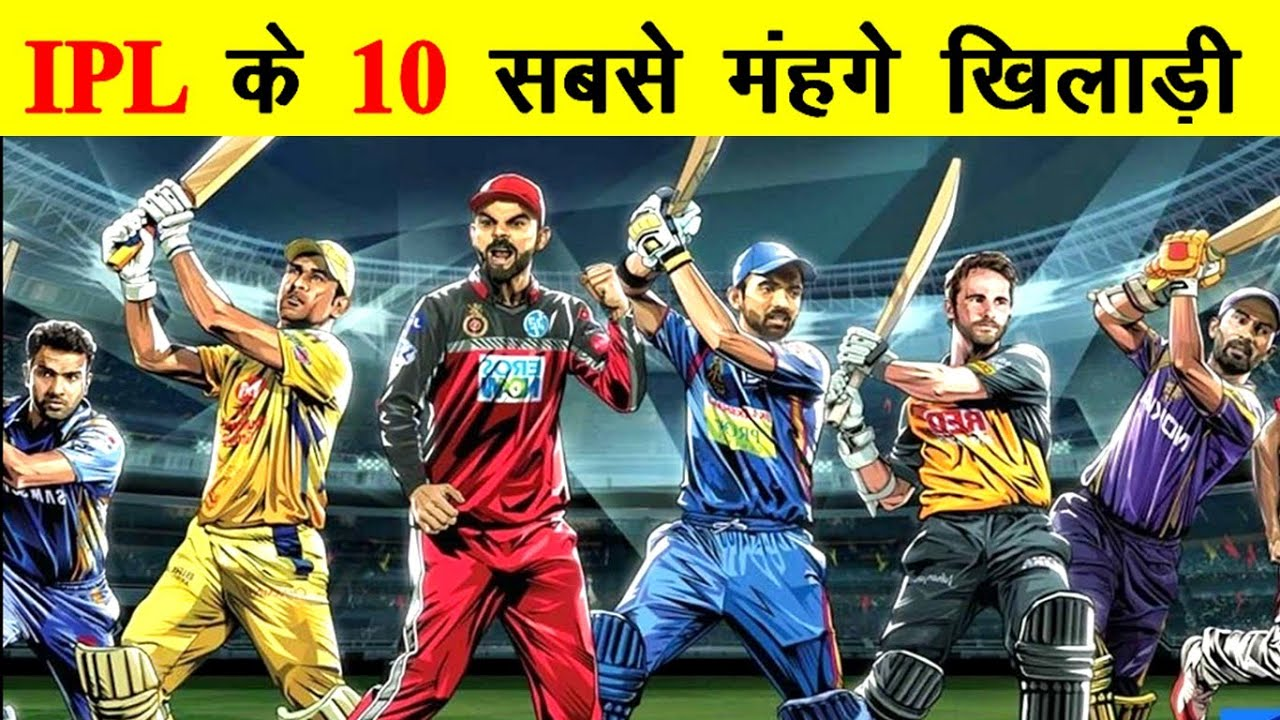 Top 10 highest paid IPL players of all time ! Most expensive and richest players of IPL