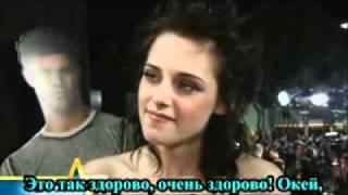 Интервью Кристен для Access Hollywood, 2009 (русс. суб)