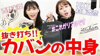 西野未姫 #村重杏奈 #カバンの中身紹介 今回の企画は『抜き打ち鞄の中身チェック』です! 同じ元アイドル・現役アイドルの2人でも鞄の中身紹介が完全に対照的!