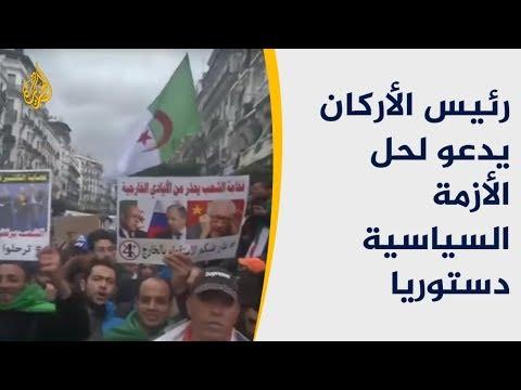 دعوة قايد صالح.. هل تمهد لحل الأزمة بالجزائر؟  - نشر قبل 6 ساعة