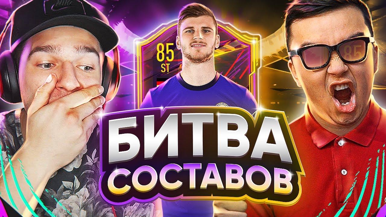 НЕМЕЦКАЯ ИМБА В БИТВЕ СОСТАВОВ feat. ACOOL
